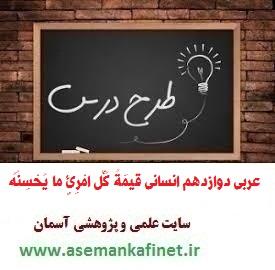 1919 - طرح درس ملی عربی دوازدهم انسانی درس قیمَةُ کُلِّ امْرِئٍ ما یُحْسِنُهُ