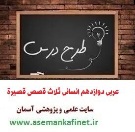 1921 - طرح درس ملی عربی دوازدهم انسانی درس ثلاث قصص قصیرة