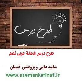 1926 - طرح درس ملی روزانه عربی نهم درس الامانة (نمونه دوم )