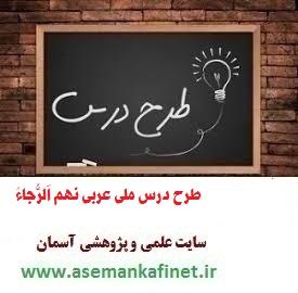 1927 - طرح درس ملی روزانه عربی نهم درس اَلرُّجاءُ