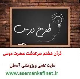 1935 - طرح درس ملی قرآن هشتم درس سرگذشت حضرت موسی (ع )
