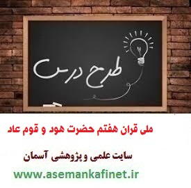 1936 - طرح درس ملی قران هفتم درس داستان سرگذشت حضرت هود (ع) و قوم عاد