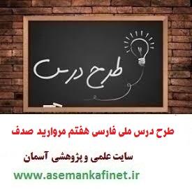 1948 - طرح درس ملی روزانه ادبیات فارسی پایه هفتم درس مروارید صدف