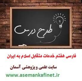 1950 - طرح درس ملی روزانه ادبیات فارسی پایه هفتم درس خدمات متقابل اسلام به ایران