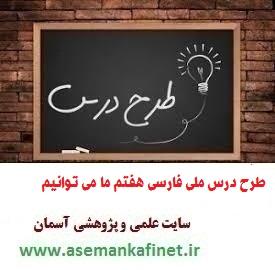 1954 - طرح درس ملی روزانه ادبیات فارسی پایه هفتم درس ما می توانیم