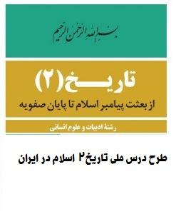 1955- طرح درس ملی تاریخ (2) درس اسلام درایران؛ظهورتمدن ایرانی- اسلامی