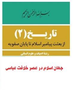 1956- طرح درس ملی تاریخ (2) درس جهان اسلام در عصر خلافت عباسی