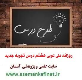 طرح درس روزانه ملی عربی پایه هشتم درس تجربه جدید