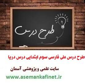 1970 - طرح درس ملی فارسی سوم ابتدایی درس دریا