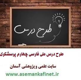 طرح درس ملی فارسی چهارم ابتدایی درس پرسشگری