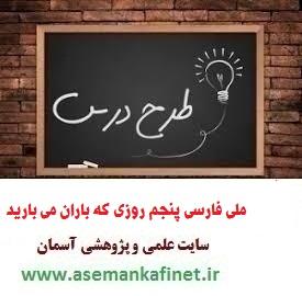 طرح درس روزانه ملی فارسی پنجم ابتدایی درس روزی که باران می بارید