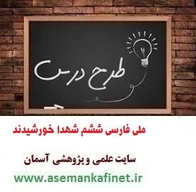 طرح درس روزانه ملی فارسی ششم ابتدایی درس شهدا خورشیدند