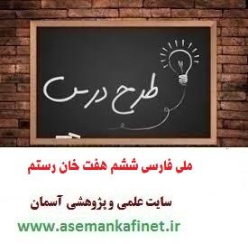 طرح درس روزانه ملی فارسی ششم ابتدایی درس هفت خان رستم