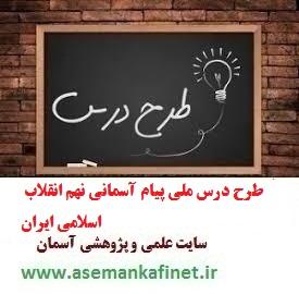 طرح درس روزانه ملی پیام های آسمانی نهم درس انقلاب اسلامی ایران