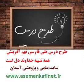 طرح درس ملی فارسی نهم درس آفرینش همه تنبیه خداوند دل است
