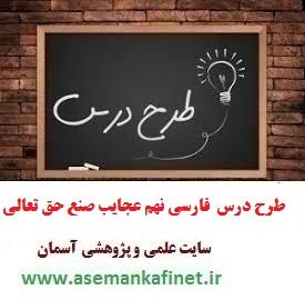 طرح درس ملی فارسی نهم درس عجایب صنع حق تعالی\