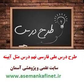طرح درس روزانه ملی فارسی نهم درس مثل آیینه