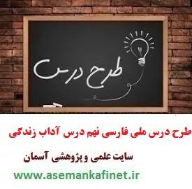 طرح درس روزانه ملی فارسی نهم درس آداب زندگی
