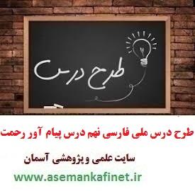 طرح درس روزانه ملی فارسی نهم درس پیام آور رحمت