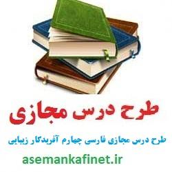 طرح درس مجازی درس اول فارسی چهارم آفریدگار زیبایی